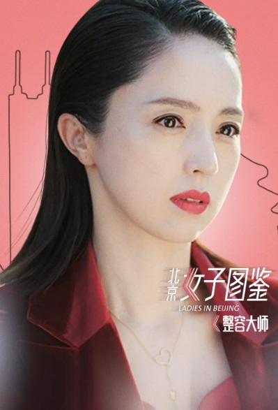 Ladies in Beijing 4 Movie Poster, 北京女子图鉴之整容大师 2020 Chinese film