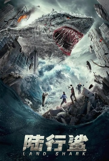 Land Shark Movie Poster, 陆行鲨 2020 Chinese film