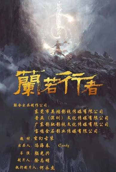 Lanruo Traveler Movie Poster, 蘭若行者 2020 Chinese film