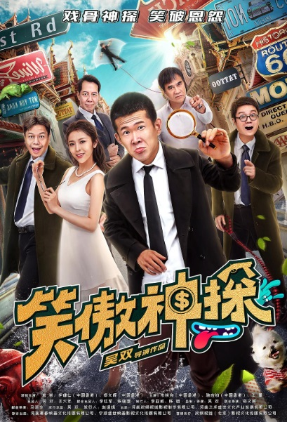 Laughing Detective Movie Poster, 笑傲神探 2020 Chinese film