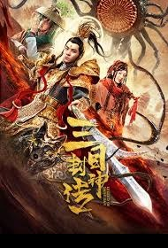 Legend of Yang Jian Movie Poster, 三目封神传 2020 Chinese movie