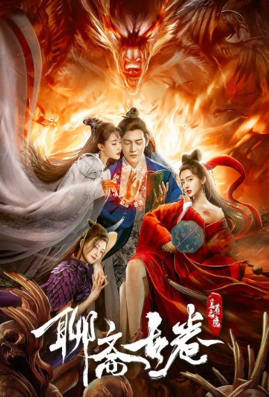 Liao Zhai Scroll Movie Poster, 聊斋古卷:兰若之境 2020 Chinese movie