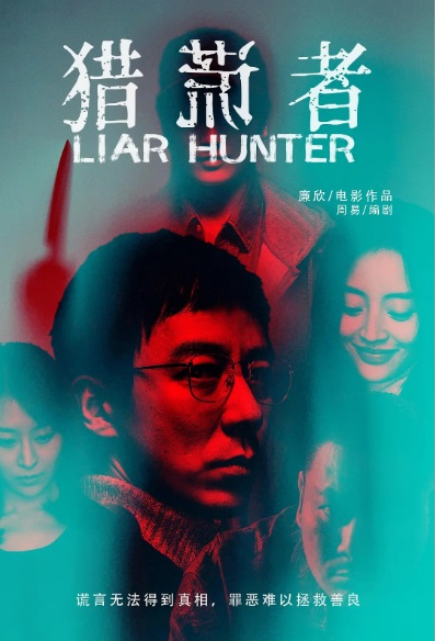 Liar Hunter Movie Poster, 猎谎者 2020 Chinese film