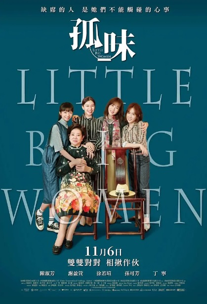 Little Big Women Movie Poster, 孤味 2020 Taiwan movie