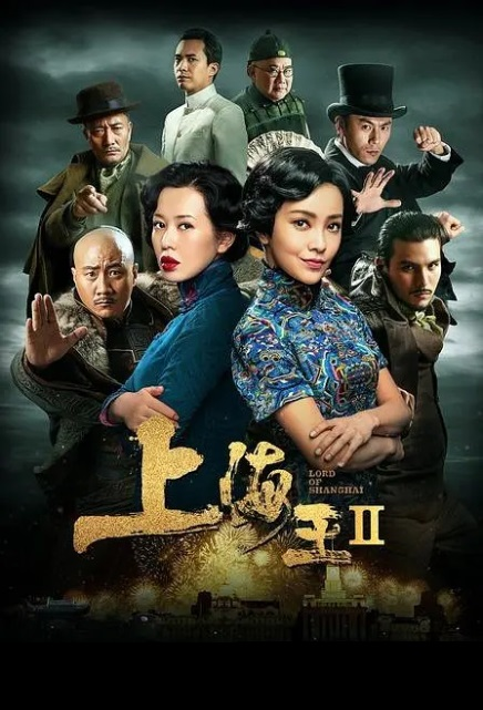 Lord of Shanghai 2 Movie Poster, 上海王2 2020 Chinese film
