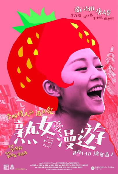 Lost and Found in Tokyo Movie Poster, 熟女愛漫遊 2020 Hong Kong movie
