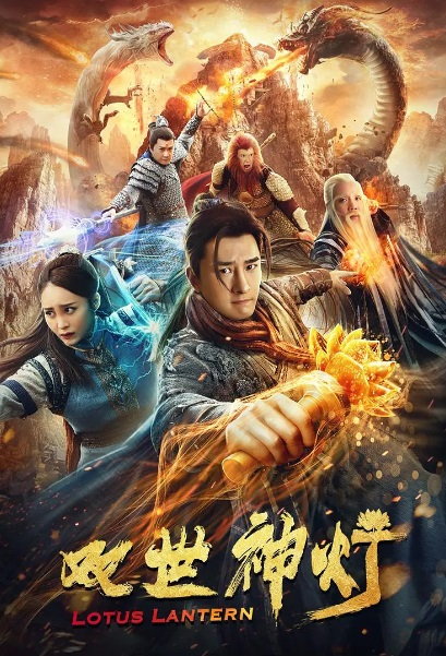 Lotus Lantern 双世神灯 Movie Poster, 2020 Chinese movie