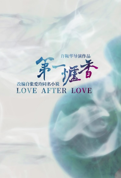 Love After Love Movie Poster, 第一炉香 2020 Chinese film
