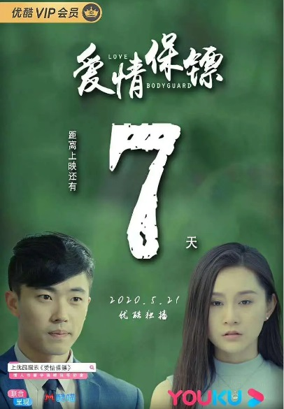 Love Bodyguard Movie Poster, 爱情保镖 2020 Chinese film