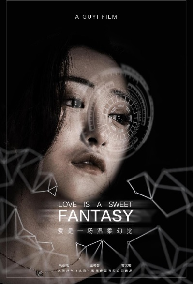 Love Is a Sweet Fantasy Movie Poster, 爱是一场温柔的幻觉 2020 Chinese film