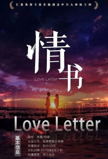 Love Letter Movie Poster, 情书 2020 Chinese film