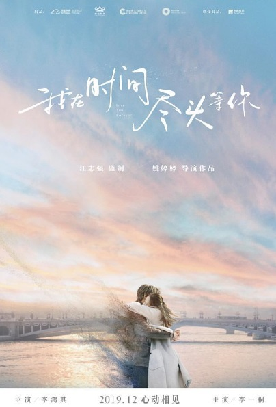 Love You Forever Movie Poster, 我在时间尽头等你 2020 Chinese film