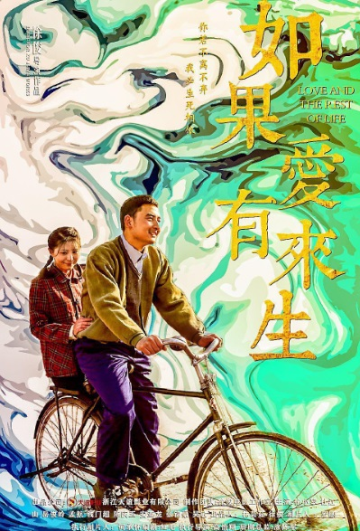 Love and the Rest of Life Movie Poster, 如果爱有来生 2020 Chinese film