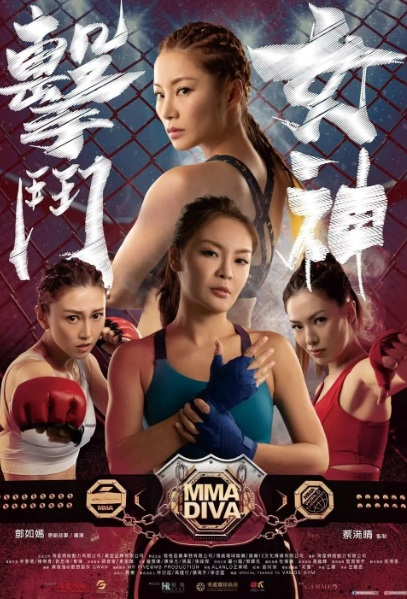 MMA Diva Movie Poster, 擊鬥女神 2020 Hong Kong movie