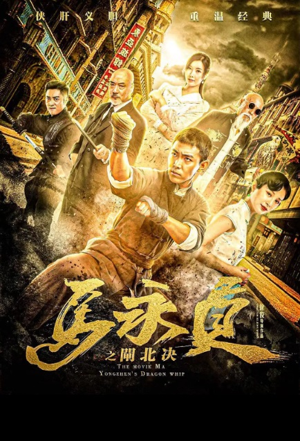 Ma Yongzhen's Dragon Whip Movie Poster, 马永贞之闸北决 2020 Chinese film