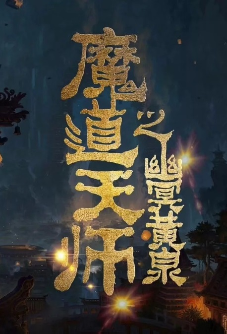 Magic Master Movie Poster, 魔道天师之幽冥黄泉 2020 Chinese film