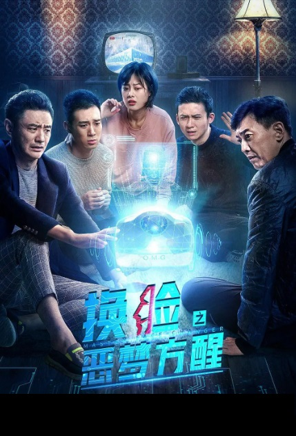 Master Face Changer2 Movie Poster, 换脸·恶梦方醒 2020 Chinese film