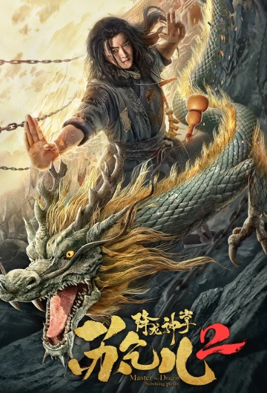 Master So - Dragon Subduing Palms 2 Movie Poster, 降龙神掌苏乞儿2 2020 Chinese film