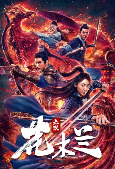 Matchless Mulan Movie Poster, 无双花木兰 2020 Chinese film