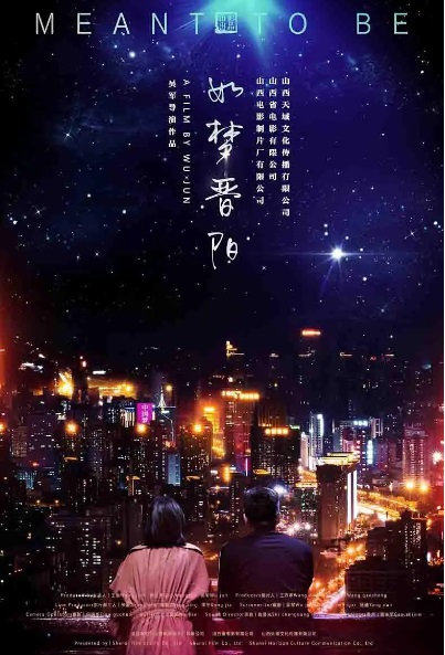 Meant to Be Movie Poster, 如梦晋阳 2020 Chinese film