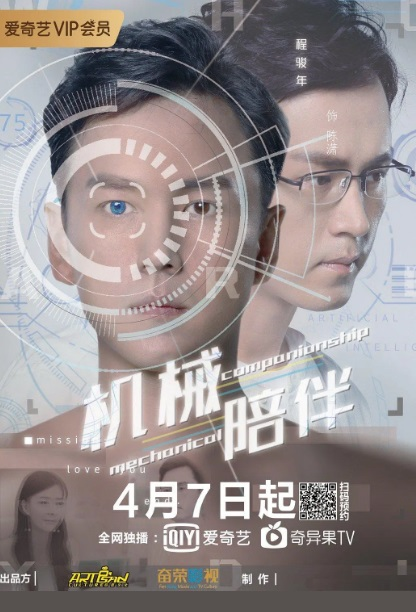 Mechanical Companionship Movie Poster, 机械陪伴 2020 Chinese film