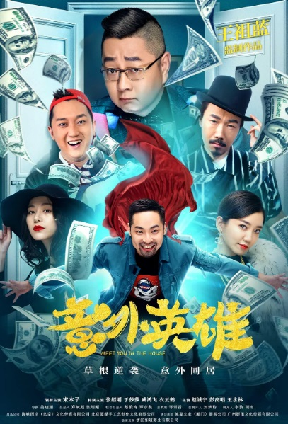 Meet You in the House Movie Poster, 意外英雄 2020 Chinese film
