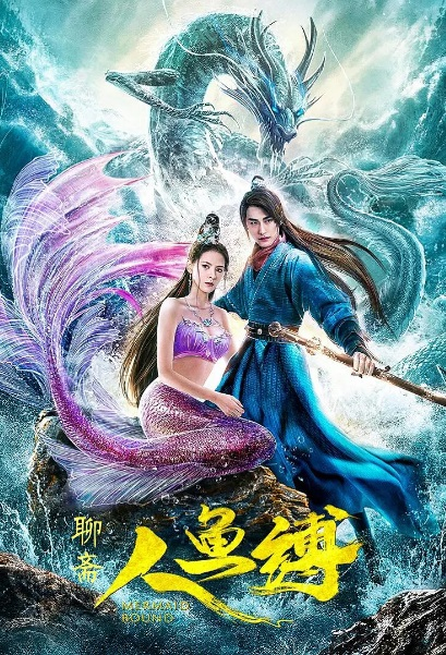 Mermaid Bound Movie Poster, 人鱼缚 2020 Chinese film