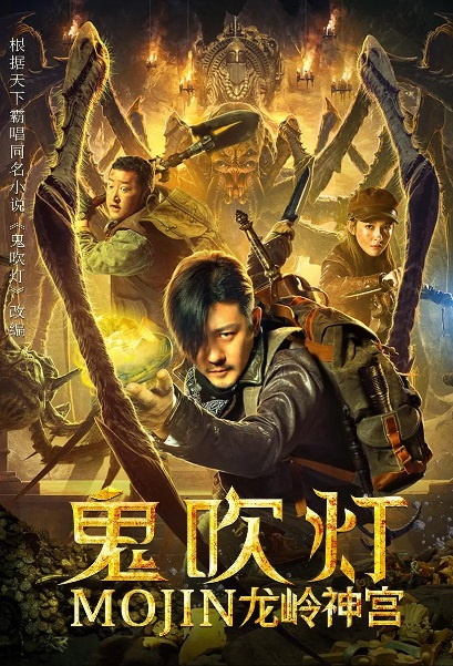 Mojin - Dragon Mountain 2 Movie Poster, 鬼吹灯之龙岭神宫 2020 Chinese film