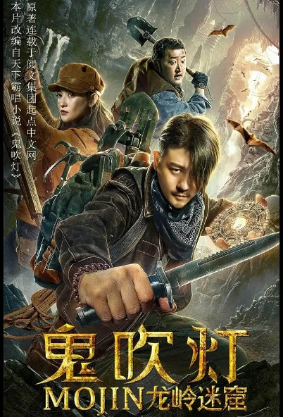 Mojin - Dragon Mountain Movie Poster, 鬼吹灯之龙岭迷窟 2020 Chinese film