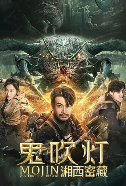 Mojin - Mysterious Treasure Movie Poster, 鬼吹灯之湘西密藏 2020 Chinese film