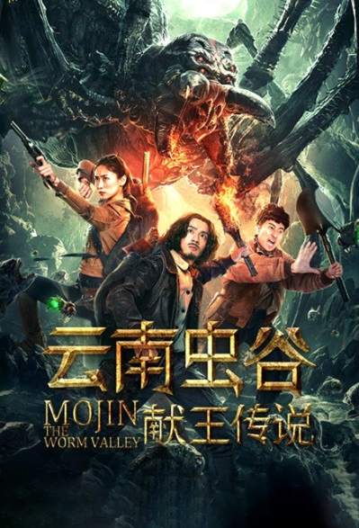 Mojin: The Worm Valley Movie Poster, 云南虫谷之献王传说 2020 Chinese film