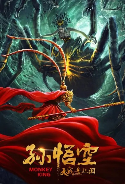 Monkey King Movie Poster, 孙悟空大战盘丝洞 2020 Chinese movie