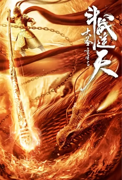 Monkey King Returns Movie Poster, 悟空归来 2020 Chinese film