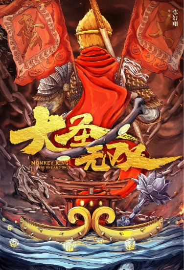 Monkey King: The One and Only Movie Poster, 大圣无双 2020 Chinese film