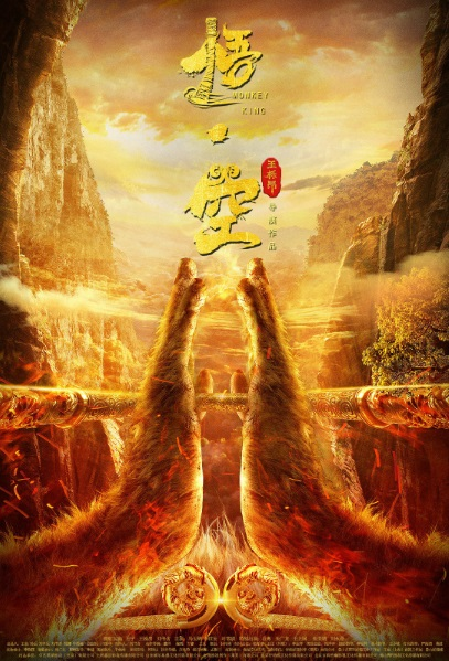 Monkey King Movie Poster, 悟·空 2020 Chinese film