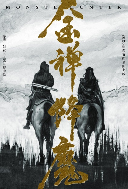Monster Hunter Movie Poster, 金禅降魔 2020 Chinese film