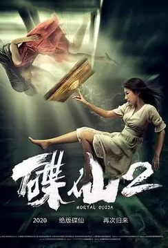 Mortal Ouija 2 Movie Poster, 碟仙:破茧 2020 Chinese film