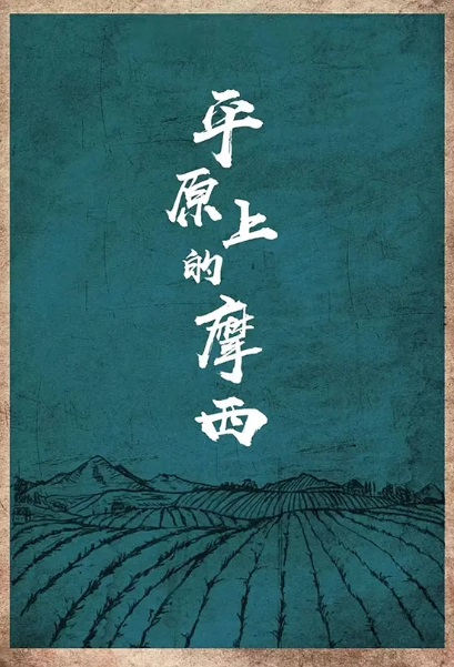 Moses on the Plain Movie Poster, 平原上的摩西 2020 Chinese film