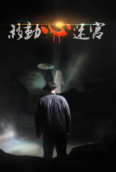 Moving Heart Maze Movie Poster, 移动心迷宫 2020 Chinese film