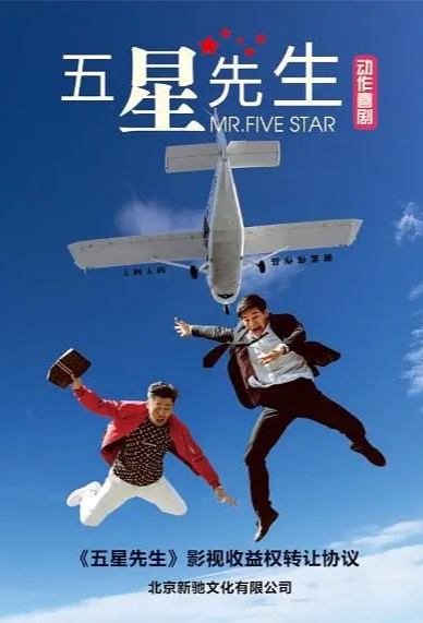 Mr. Five Star Movie Poster, 五星先生 2020 Chinese film