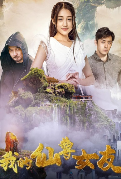 My Fairy Girlfriend Movie Poster, 我的仙尊女友 2020 Chinese film
