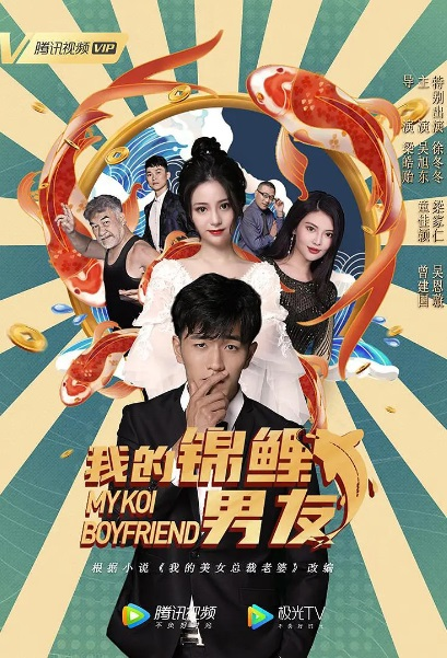 My Koi Boyfriend Movie Poster, 我的锦鲤男友 2020 Chinese film