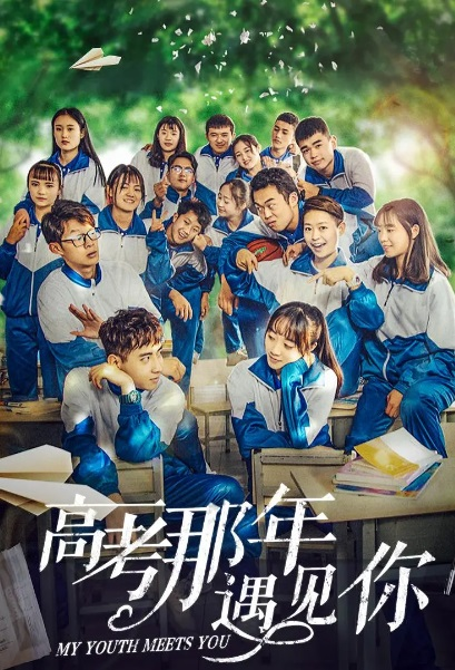 My Youth Meets You Movie Poster, 高考那年遇见你 2020 Chinese film