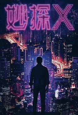 Mysterious Finding X Movie Poster, 妙探X 2020 Chinese film