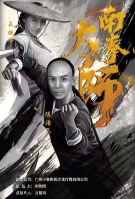 Nanquan Master Movie Poster, 南拳大师 2020 Chinese movie