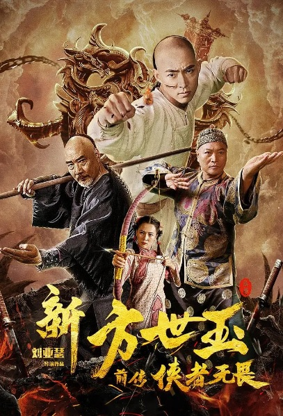 New Fong Sai-Yuk Prequel Movie Poster, 新方世玉前传侠者无畏 2020 Chinese movie