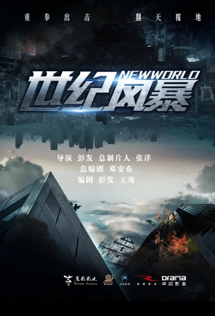 New World Movie Poster, 世纪风暴 2020 Chinese film
