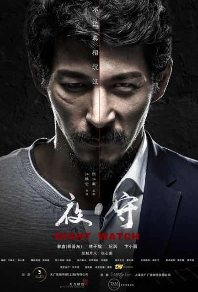 Night Watch Movie Poster, 夜守 2020 Chinese film