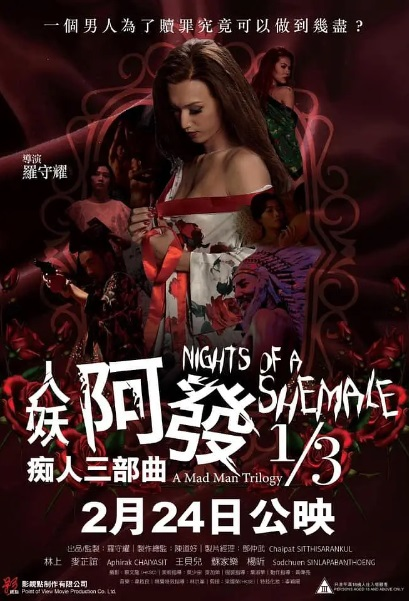 Nights of a Shemale Movie Poster, 人妖阿發:痴人三部曲1/3 2020 Chinese film