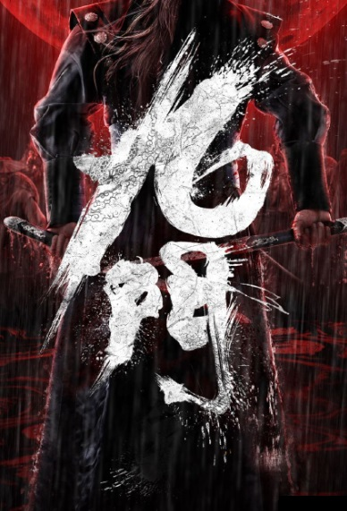 Nine Gates Movie Poster, 九门 2020 Chinese film